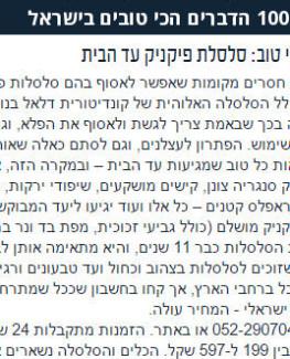 כתבה באתר מקו 100 הדברים הכי טובים בישראל
