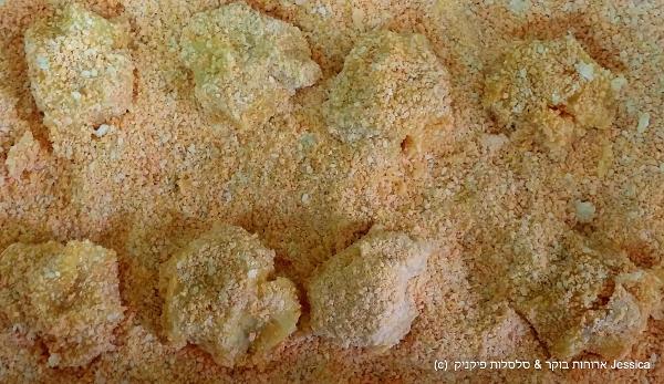לכסות את גבעות המילוי בפרורי הלחם והשומשום